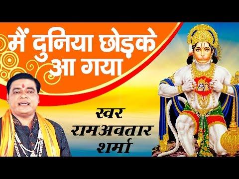 Balaji Bhajan || Main Duniya Chhod Ke Aa Gaya || Ram Avtvaar Sharma || Hanumanji   # Ambey Bhakti