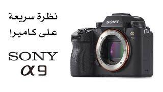 تعرف على كاميرا Sony a9 الجديدة