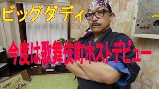 """ビッグダディ、今度は歌舞伎町ホストデビュー """"ビッグダディ""""ことタレン..."""