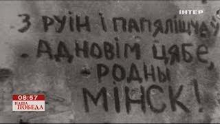Минск. Подпольная борьба города-героя - Марафон