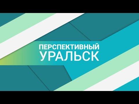 Перспективный Уральск (09.12.2019)