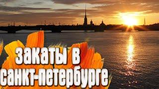 Санкт-Петербург Пустой город - Весна - Закат