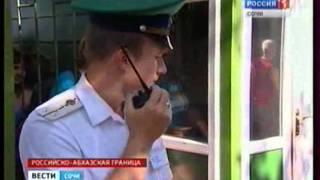 Очереди на Российско-Абхазской границе