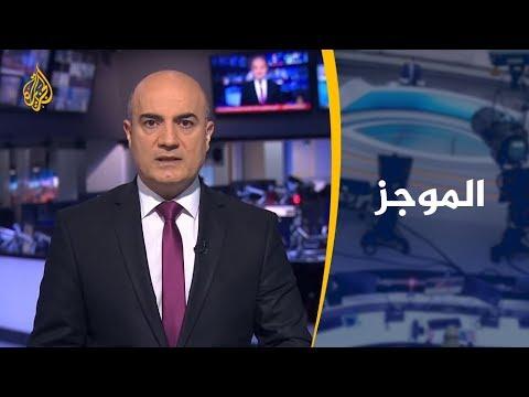 موجز الأخبار - العاشرة مساء  - نشر قبل 6 ساعة