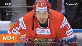 Сергей Зубов включен в Зал хоккейной славы в Торонто - Москва 24