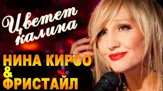 Download Фристайл & Нина Кирсо - Цветет калина (Альбом 2016) Mp3 and Videos