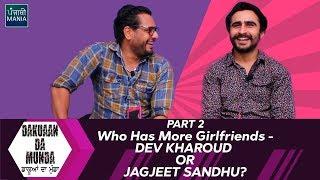 Who Has More Girlfriends - Dev Kharoud or Jagjeet Sandhu?   Dakuaan Da Munda   Punjabi Mania   Pt. 2