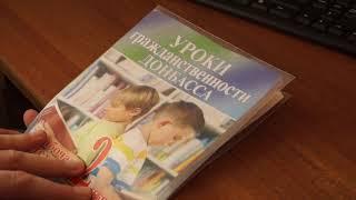Чему учат в ДНР на уроках Гражданственности