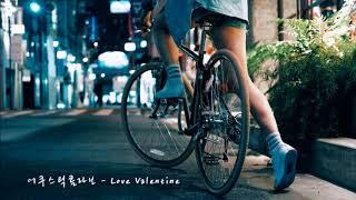 [K-POP] 어쿠스틱콜라보 - Love Valentine 韩国歌曲