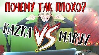 Download КАZKA vs MARUV /Почему так ПЛОХО СПЕЛА? Что с голосом? Mp3 and Videos