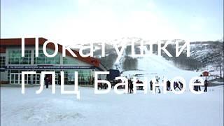 видео Горнолыжный центр «Банное». Развлечения и отдых