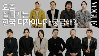 [ENG SUB] 한국을 대표하는 패션 디자이너들이 알…