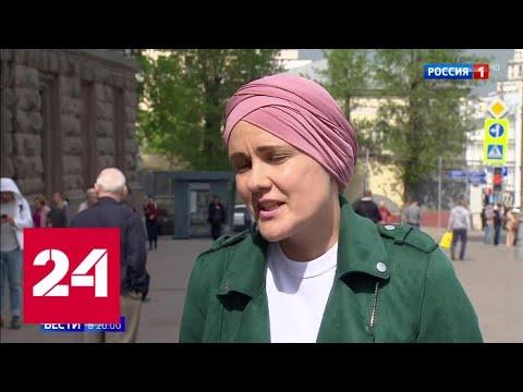 Онкобольные верят советам блогерши, а потом умирают - Россия 24