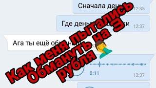 Как меня пытались обмануть на 3 рубля 🤦♂️