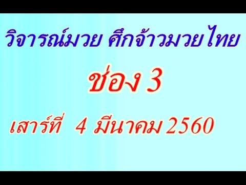 วิจารณ์มวยช่อง 3 เสาร์ที่ 4 มีนาคม 2560 ศึกจ้าวมวยไทย