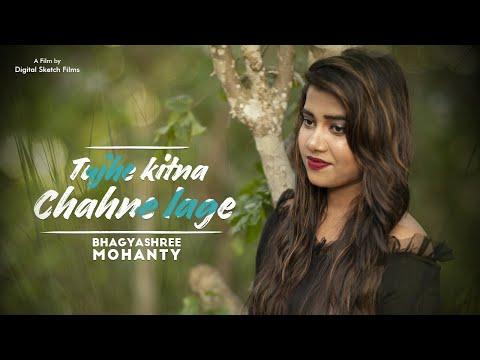 tujhe-kitna-chahne-lage-||-female-version-||-bhagyashree-mohanty-||-kabir-singh-||-arijit-singh
