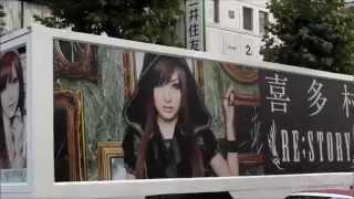 渋谷を走行する、喜多村英梨 1stアルバム「RE;STORY」キタエリのアドト...