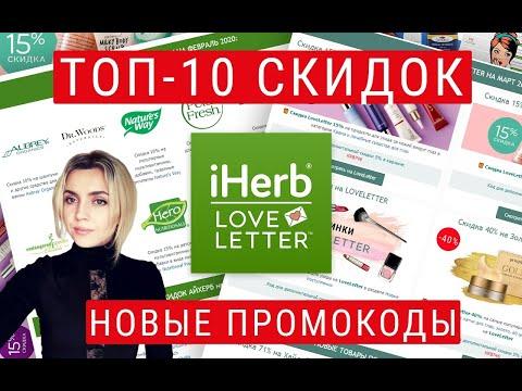 IHERB и LOVELETTER   ТОP-10 СКИДОК до 85%   НОВЫЕ СЕКРЕТНЫЕ ПРОМОКОДЫ