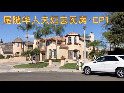 [4k]尾随华人夫妇去买房EP1·Yorba Linda的二手房_南加州(洛杉矶)看房实录
