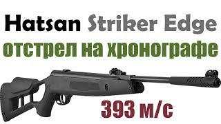 Винтовка Hatsan Striker Edge обзор и отстрел на хронографе