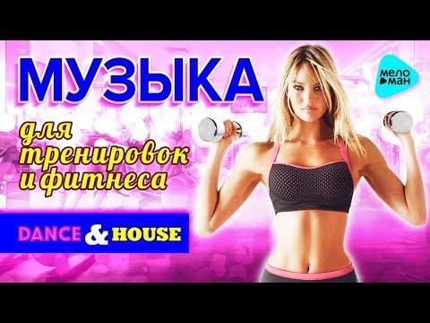 Лучшая музыка для тренировок и фитнеса. Русские танцевальные песни . Dance & House. (Сборник 2017)
