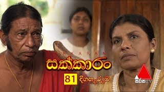 Sakkaran | සක්කාරං - Episode 81 | Sirasa TV Thumbnail