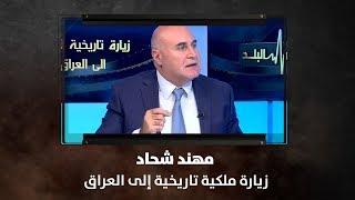 مهند شحاد - زيارة ملكية تاريخية إلى العراق