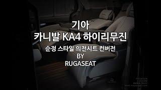 카니발 KA4 하이리무진, 순정스타일 VIP 의전시트,…