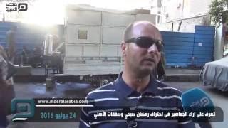 مصر العربية | تعرف على اراء الجماهير فى احتراف رمضان صبحي وصفقات الأهلي
