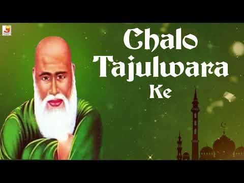 Qawwali Special Song - Chalo Tajulwara Ke(Full Audio) - Gulshan Kumar - Urdu Sufiyana Kalam 2017