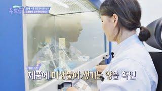 제품 ′미생물 검사′로 전문가 포스 뿜! 뿜! 하는 취…