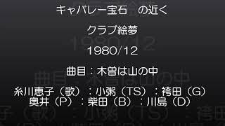1980/12 糸川恵子(歌) 浜松市クラブ絵夢 小粥武志(テナーサックス)...