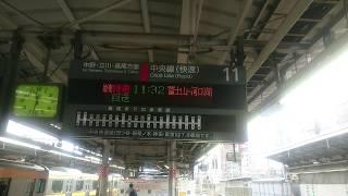 臨時特急富士回遊93号 富士山・河口湖行き