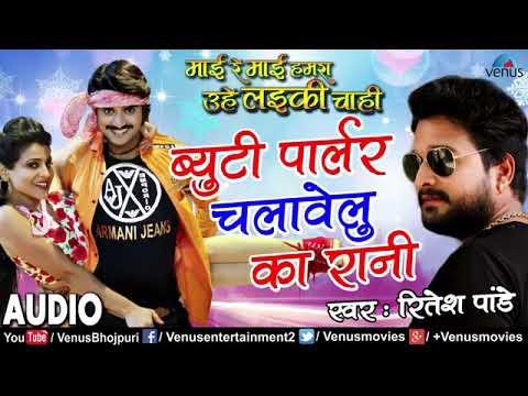 2018 superhit bhojpuri song$ beauty parlor chalavelu Ka rani! Pradip panday (chintu)