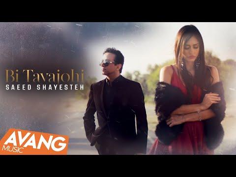 Saeed Shayesteh - Bi Tavajohi (Клипхои Эрони 2019)