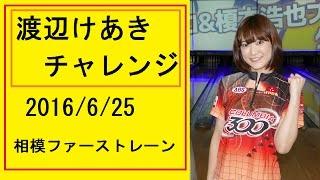 渡辺けあきプロチャレンジ 関西弁で挨拶&始球式 2016/5/14 AREA-Do SAN...