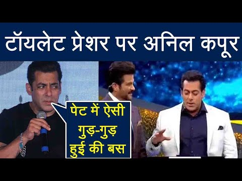 Salman Khan REVEALS His Toilet Story At Dus Ka Dum 3 With Anil Kapoor; Know Here। FilmiBeat