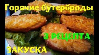 3 рецепта горячих бутербродов.Отличная закуска .Попробуйте!