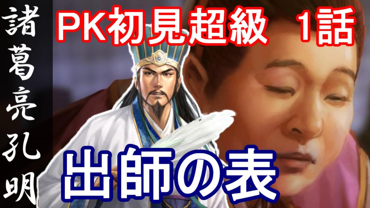 三国志13 PK パワーアップキット 諸葛亮孔明 1話「出師の表」 (三國志 ...
