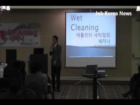 한인세탁협회 Wet Cleaning 세미나 성료