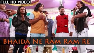"SUPER Marwadi Bhajan by Shyam Paliwal | ""Bhaida Ne Ram Ram Re"" HD 