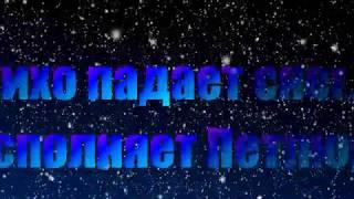 "Петлюра -  ""Тихо падает снег""...    РУССКИЙ ШАНСОН ♡♡♡ ♥♥♥ ♫♫♫"