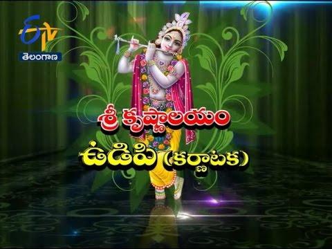 Sri Krishna temple,Udipi,Karnataka - TS - 25th August 2016 - తీర్థయాత్ర – Full Episode