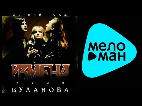 Не плачь-Таня Буланова (english subtitles)