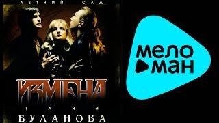 Download Татьяна Буланова  - Измена   (Альбом 2002) Mp3 and Videos