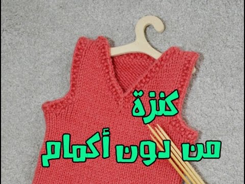 d1a4d2e3b حياكة ملابس - 001 - كنزة من دون أكمام للأطفال - YouTube