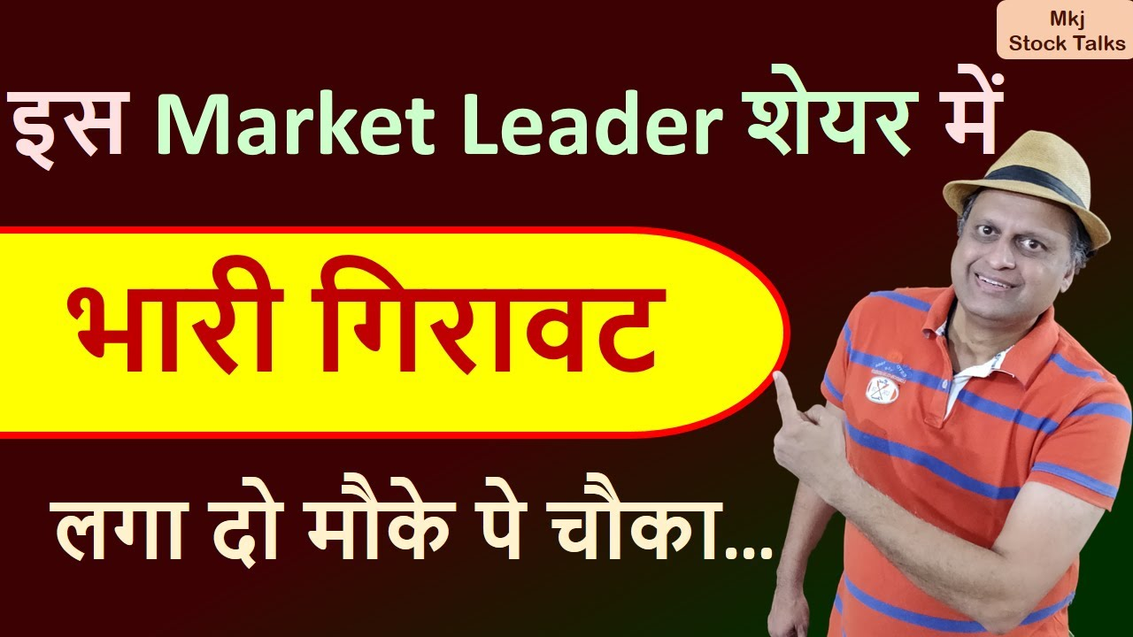 Steep fall in this market leader share... Grab it