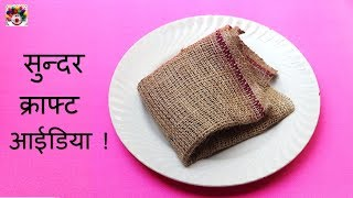 BEST OUT OF WASTE JUTE BAGS || Waste jute bags reuse idea || handmade art and  craft