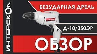 Д-10/350ЭР. Обзор дрели ИНТЕРСКОЛ