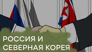 Как россиян готовят к тесной дружбе с Северной Кореей - Гражданская оборона, 07.04